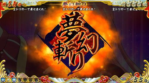 【戦コレ4】戦国コレクション4の特化ゾーン「夢幻斬り」