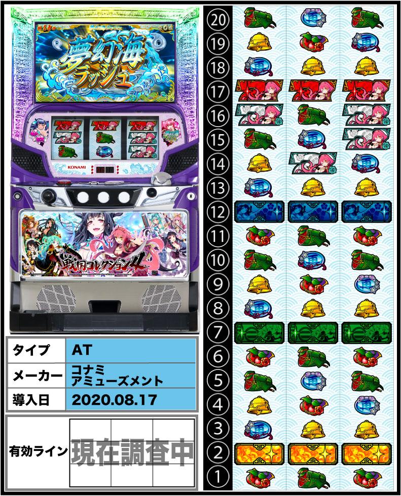 【戦コレ4】戦国コレクション4の筐体/リール
