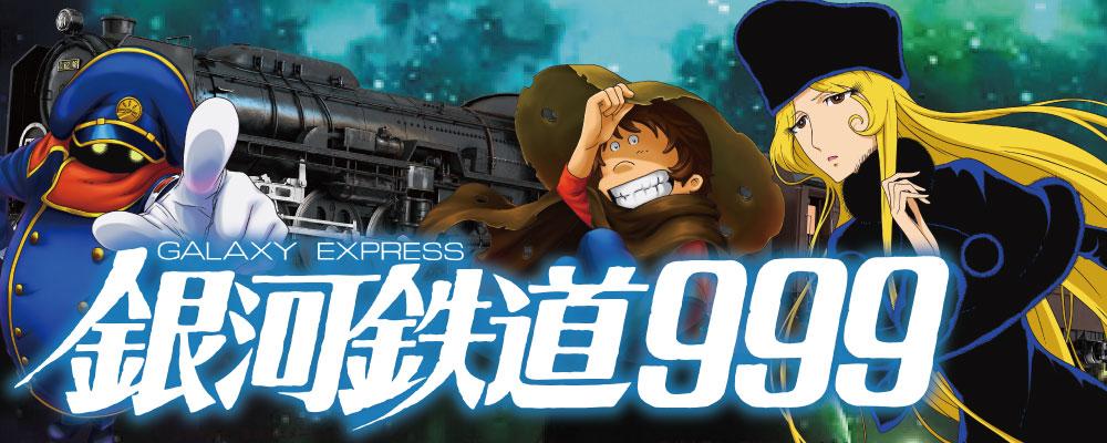 パチンコ 999 銀河 鉄道