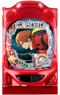 P CYBORG009 CALL OF JUSTICE HI-SPEED EDITION筐体の画像