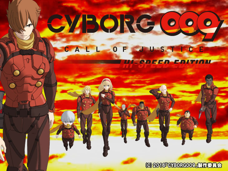 P CYBORG009 CALL OF JUSTICE HI-SPEED EDITIONキャラの画像