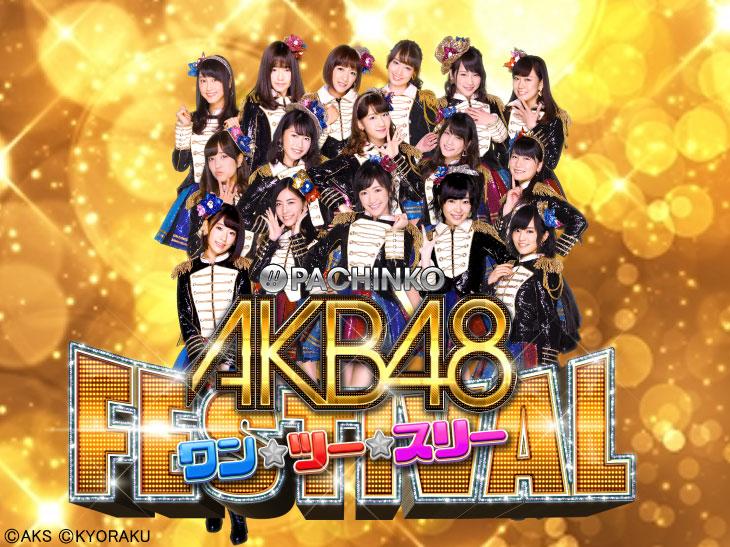 ぱちんこ AKB48 ワン・ツー・スリー!! フェスティバルのキャラの画像