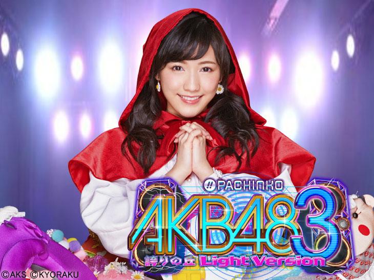 ぱちんこ AKB48-3 誇りの丘 Light Versionのキャラ画像