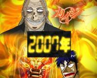 P弾球黙示録カイジ沼4 カイジVer.の歴代沼2007年の画像