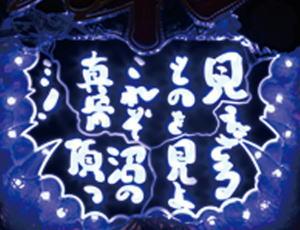 P弾球黙示録カイジ沼4 カイジVer.のタイトルロゴリーチの画像