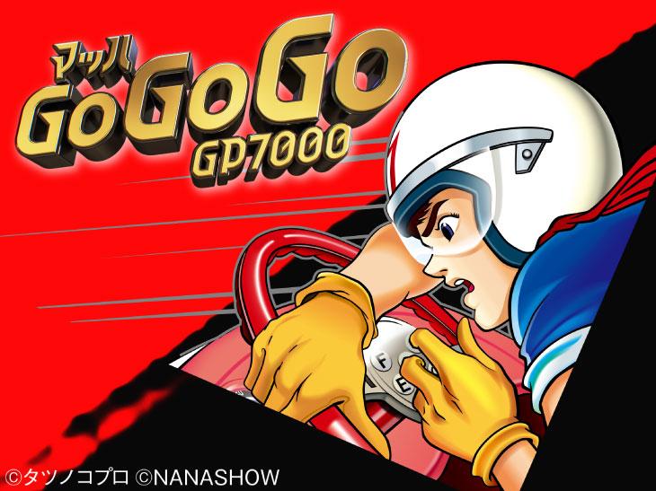 パチンコCRマッハGoGoGo GP7000のキャラ画像