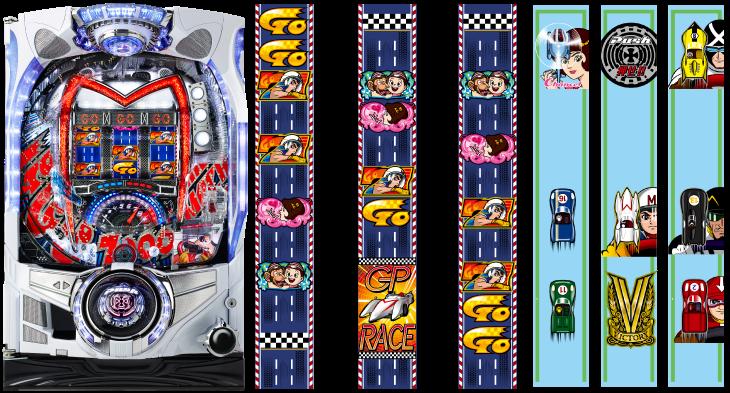 パチンコCRマッハGoGoGo GP7000の筐体図柄画像