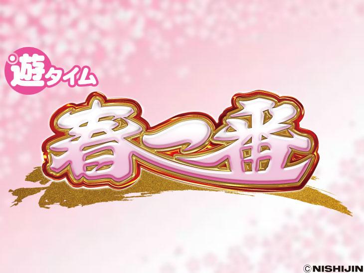 P春一番~恋絵巻~ZE、パチンコ、タイトル、遊タイム、ゆうたいむ、突然時短、とつぜんじたん