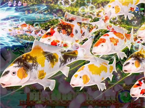 パチンコP春一番~恋絵巻~MBのリアル鯉群画像