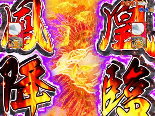 パチンコP春一番~恋絵巻~ZEの鳳凰リーチ画像