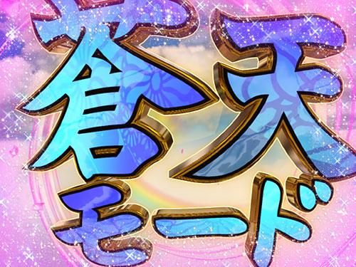 パチンコP春一番~恋絵巻~ZEの遊タイム画像