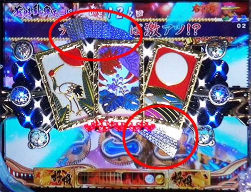 パチンコP春一番~恋絵巻~MBの図柄停止時かんざし役物先読み予告画像