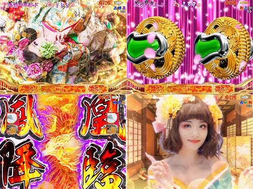 パチンコP春一番~恋絵巻~ZEのST画像