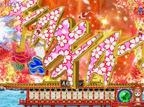 パチンコP春一番~恋絵巻~MBの桜柄キター画像