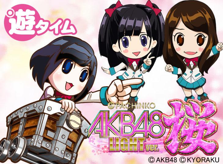 ぱちんこ AKB48 桜 LIGHT ver.のトップ画像