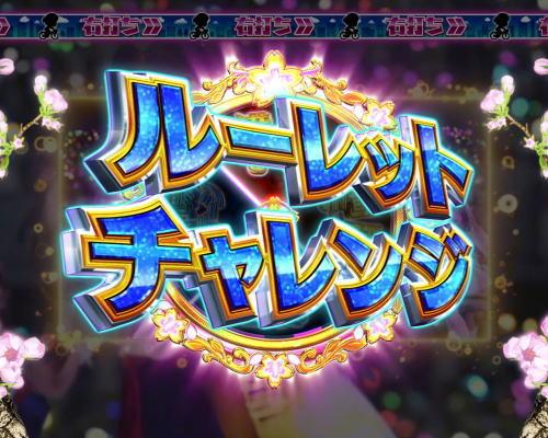 パチンコぱちんこ AKB48 桜 LIGHT ver.のルーレットチャレンジ画像