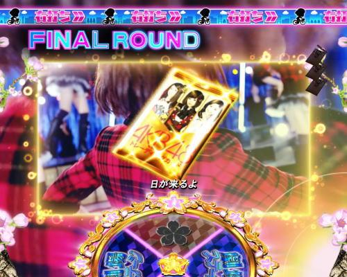 パチンコぱちんこ AKB48 桜 LIGHT ver.の金パック画像