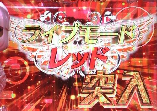 パチンコP中森明菜・歌姫伝説~THE BEST LEGEND~のレッドライブモードの画像