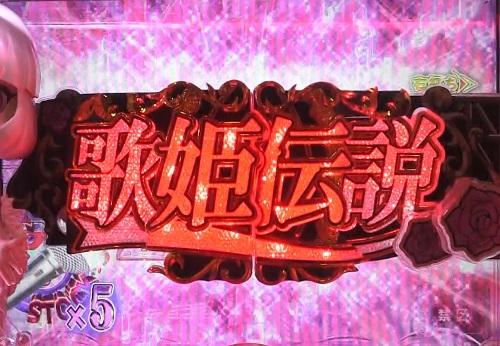 パチンコP中森明菜・歌姫伝説~THE BEST LEGEND~1/99verのロゴ落下赤の画像