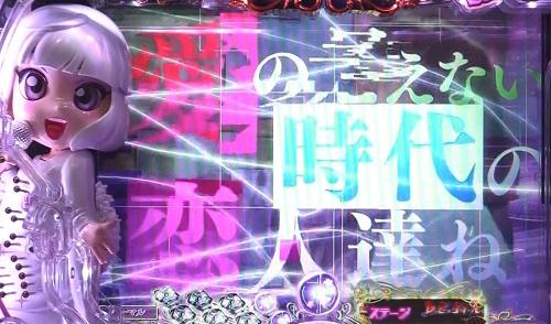 パチンコP中森明菜・歌姫伝説~THE BEST LEGEND~1/99verの歌詞タイポグラフィ予告の画像