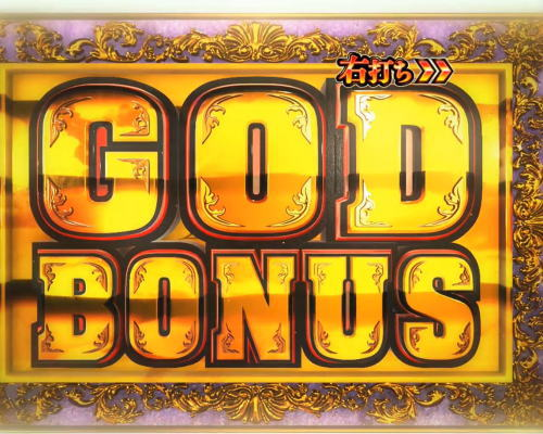 パチンコPアナザーゴッドハーデス ザ・ワールドのゴッドボーナスの画像