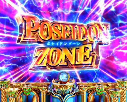 パチンコPアナザーゴッドポセイドン-怒濤の神撃-のポセイドンゾーン