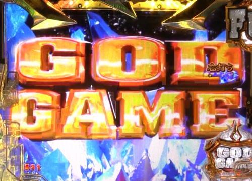 パチンコPアナザーゴッドポセイドン-怒濤の神撃-のGOD GAME