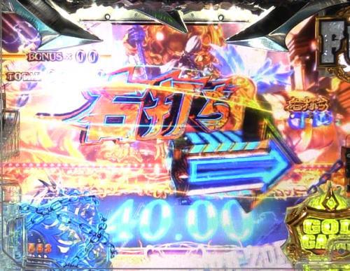 パチンコPアナザーゴッドポセイドン-怒濤の神撃-のGODGAME