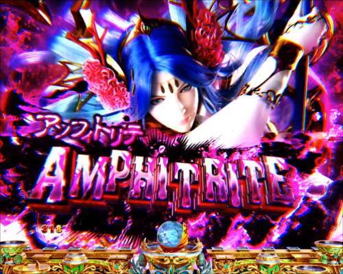 パチンコPアナザーゴッドポセイドン-怒濤の神撃-のアンフィトリテEXSP