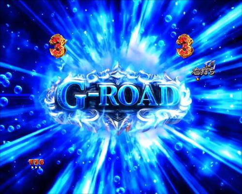 パチンコPアナザーゴッドポセイドン-怒濤の神撃-のGROAD