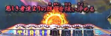パチンコPアナザーゴッドポセイドン-怒濤の神撃-の金保留