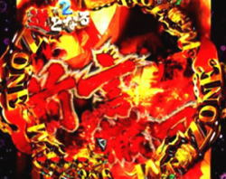 パチンコPフィーバーアクエリオンALL STARSの究極特訓の画像