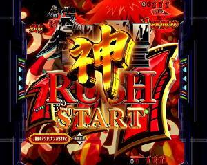 パチンコPフィーバーアクエリオンALL STARSの創聖ラッシュの画像
