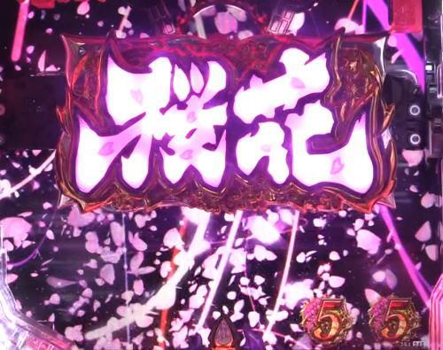 パチンコPバジリスク ~桜花忍法帖~の桜花ボタン準備ルート1画像