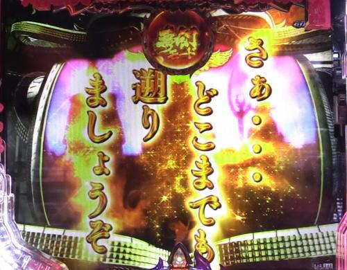 パチンコPバジリスク ~桜花忍法帖~の時逆鉾BONUS1画像