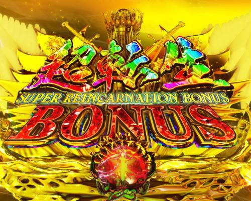 パチンコPベルセルク無双の超転生BONUSの画像