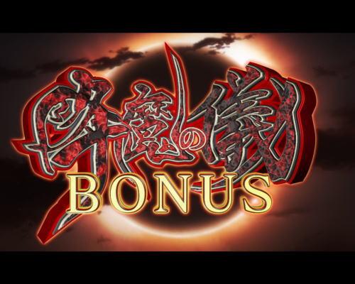 パチンコPベルセルク無双の降魔の儀BONUSの画像