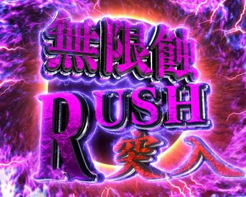 パチンコPベルセルク無双の無限蝕RUSH1の画像