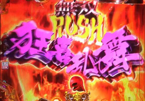 パチンコPベルセルク無双の無双RUSH狂喜乱舞2の画像
