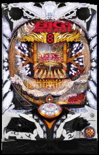 Pビッグドリーム2激神の筐体の画像