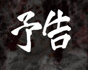パチンコPバジリスク~甲賀忍法帖~2 朧の章の次回予告の画像