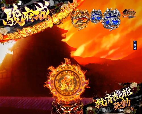 パチンコPバジリスク~甲賀忍法帖~2 朧の章の駿府城画像