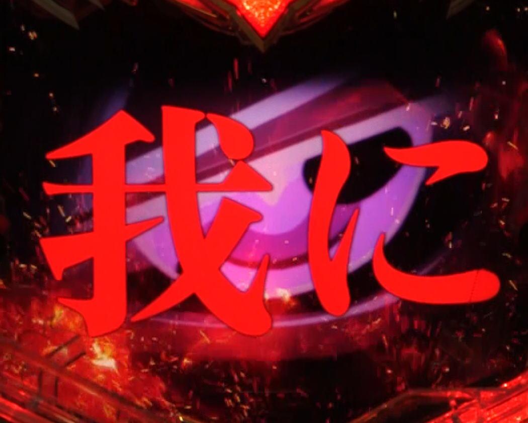 パチンコPコードギアス 反逆のルルーシュ ライトミドルver.の一撃タイプ文字色赤画像