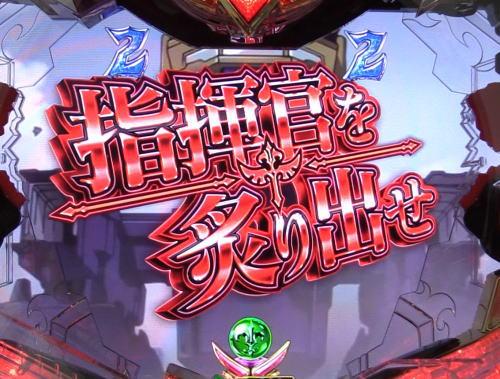 パチンコPコードギアス 反逆のルルーシュの赤タイトル画像