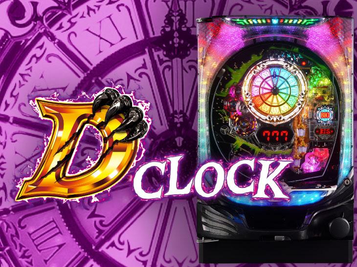 パチンコP D-CLOCKのロゴ画像