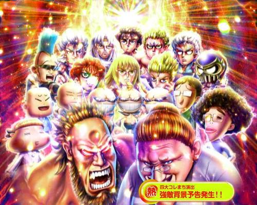 パチンコP DD北斗の拳2ついでに愛をとりもどせ!! ラオウ199Ver.の強敵背景予告画像