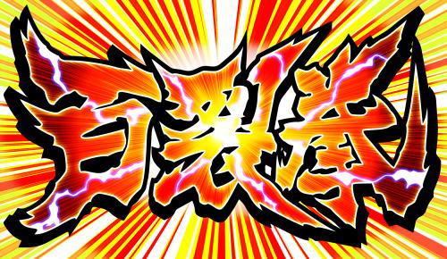 パチンコP DD北斗の拳2ついでに愛をとりもどせ!! ラオウ199Ver.の百裂拳停止画像
