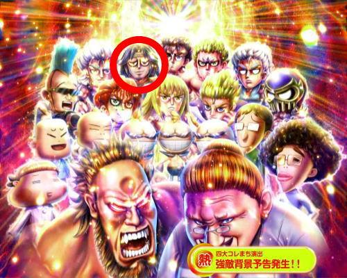 パチンコP DD北斗の拳2ついでに愛をとりもどせ!! ラオウ199Ver.のトキがアミバ