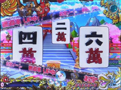 パチンコP絶超電役ドラドラ天国2400-99Ver.のお宝ゾーン