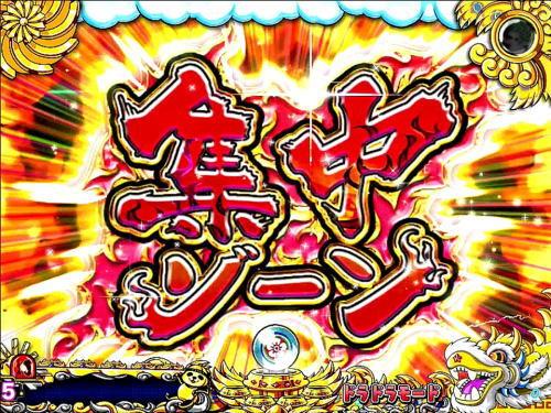 パチンコP絶超電役ドラドラ天国2400-99Ver.の集中ゾーン